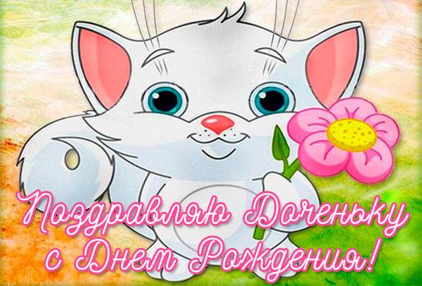 Поздравления дочери с днем рождения - милый котенок с цветочком