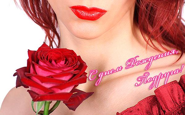 Прикольные поздравления подруге с днем рождения - красотка с розой