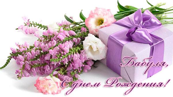 Прикольные поздравления бабушке с днем рождения - букет цветов и подарок